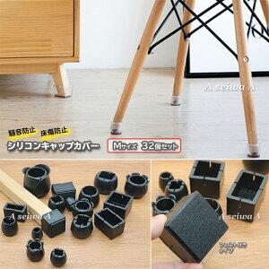 椅子 脚 カバー キャップ シリコン Mサイズ 32個セット フローリング傷付防止 フロアプロテクター 脚キャップ 保護カバー 脚パッド フェルト テーブル ブラック(フェルト付き)