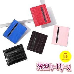 レディース メンズ 本革 カードケース 6枚収納 薄型 クロコダイル調 スキミング防止シート かわいい オシャレ 全5色 CL-2703 ポイント消化