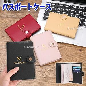 レディース メンズ 本革 パスポートケース かわいい オシャレ 全4色 PL-3019 ポイント消化