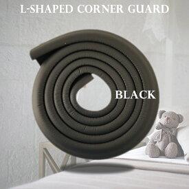 L字型 コーナーガード 2m 衝撃吸収 赤ちゃん 幼児 介護 セーフティーグッズ 安全 コーナークッション けが防止 全14色 ブラック ポイント消化