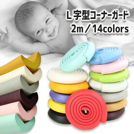 L字型 コーナーガード 2m 衝撃吸収 赤ちゃん 幼児 介護 セーフティーグッズ 安全 コーナークッション けが防止 全14色 ポイント消化