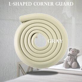 L字型 コーナーガード 2m 衝撃吸収 赤ちゃん 幼児 介護 セーフティーグッズ 安全 コーナークッション けが防止 全14色 グレー ポイント消化