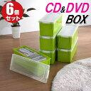【あす楽】【送料無料】カラーボックス 収納ボックス フタ付き CD&DVD 収納ケース バックル式 幅16.3 奥行43 高さ15.…