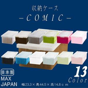 【送料無料】【あす楽】コミック 漫画 ビデオ 収納ケース バックル式 収納ボックス フタ付き カラーボックス プラスチック おしゃれ クリアブラウン 同色 6個組 完成品 日本製