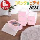 【送料無料】カラーボックス 収納ボックス フタ付き コミック&ビデオテープ 収納ケース バックル式 幅23.3 奥行43 高…