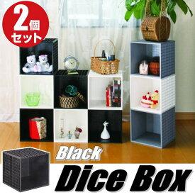 【あす楽】【送料無料】収納ボックス 収納ケース プラスチック 幅26 奥行26 高さ26cm ダイスボックス 小物入れ 完成品 キューブボックス オープン 1段 おしゃれ ブラック 同色 2個組 日本製