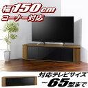 テレビ台 コーナー 三角 テレビボード 木製 65インチ 65型 対応 TV台 AVラック キャスター付き テレビラック コーナー…