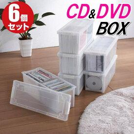【送料無料】カラーボックス 収納ボックス フタ付き CD&DVD 収納ケース バックル式 幅16.3 奥行43 高さ15.8cm プラスチック おしゃれ クリア 同色 6個組 完成品 日本製