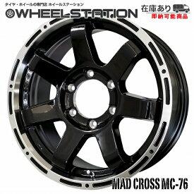 ■ MAD CROSS MC-76 ■挑戦的なトレッドデザイン!!Hankook マッドテレン 265/70R17 タイヤ付4本セット120・150系プラド/FJクルーザー/185・215系サーフ他