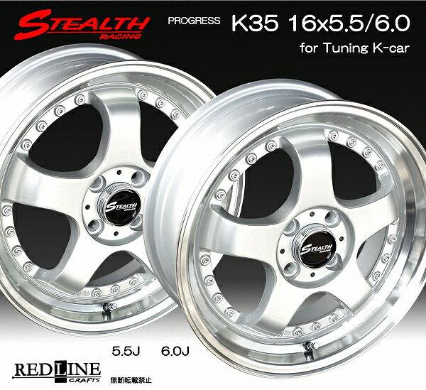 ■ STEALTH Racing K35 ■前後異幅&幅広&スーパーディープ2段リム!!16x5.5/6.0J チューニング軽四専用ホイールHankook 165/45R16 タイヤ付4本セット