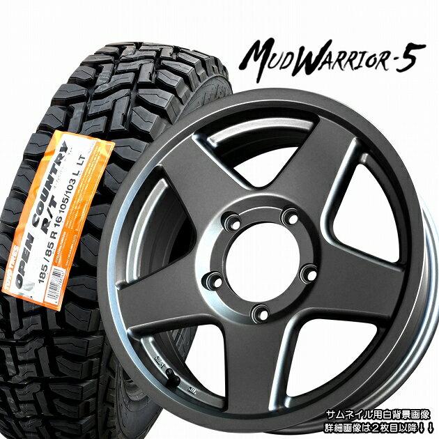 ■ MUD WARRIOR-5 ■ MW-5スズキジムニー専用モデルトーヨーオープンカントリー 185/85R16 タイヤ付4本セット