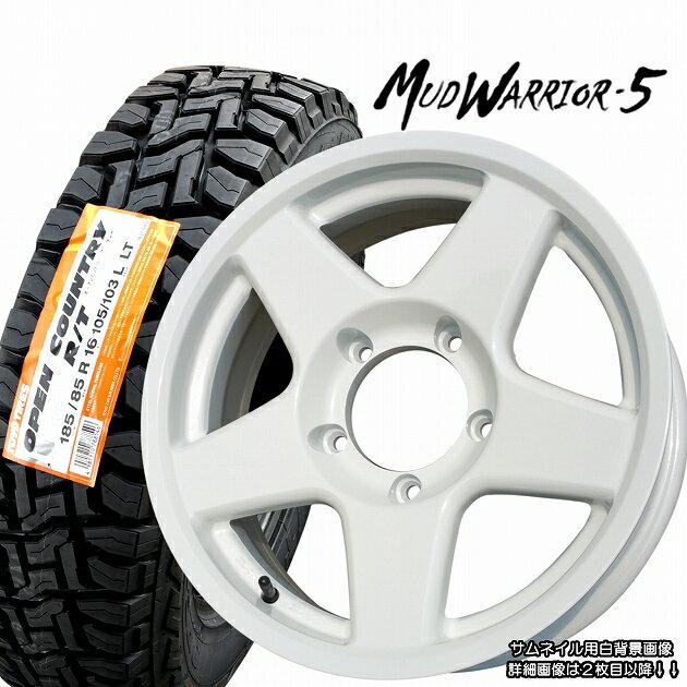 ■ MUD WARRIOR-5 (MW-5) ■新型ジムニーシエラに最適な15in→16in インチアップサイズのご提案トーヨーオープンカントリー R/T185/85R16 タイヤ付4本セット