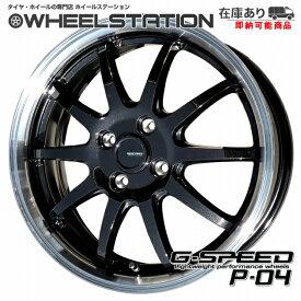 ■ G.SPEED P-04 ■ 軽四用16inHankook 165/40R16タイヤ付4本Set!!パレット/ザッツ/ゼスト/ライフ他