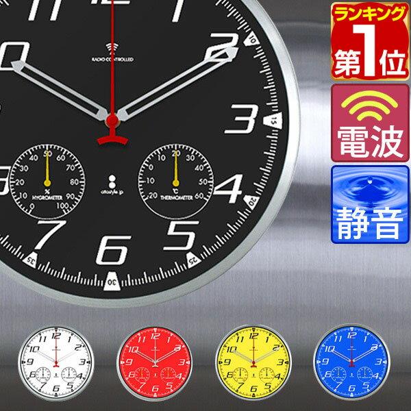 【1年保証】時計 壁掛け 掛け時計 電波時計 壁掛け時計 アルミフレーム サイレントムーブ仕様 連続秒針 スムーズ秒針 湿度計 温度計 単三 乾電池式 おしゃれ 掛時計 かべかけ時計[送料無料][あす楽]