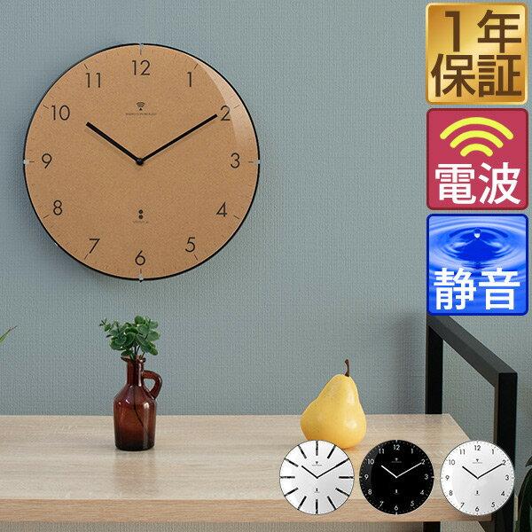 【1年保証】電波時計 掛け時計 カチカチ音がしない なめらか秒針「ドーム クロック」 壁掛け時計/掛時計/かけ時計/電波/電波時計/壁掛け/壁掛/時計/連続秒針/静音/ガラス/おしゃれ/インテリア/通販[送料無料]
