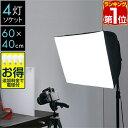 1年保証 撮影照明セット 4灯ソケット 撮影 照明 撮影キット 撮影 ライト led 撮影用照明 撮影用ライト 撮影用品 写真 …