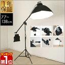【1年保証】撮影照明セット用 スタンド取付ブームセット 撮影 照明[ブーム/アームブラケット/サンドバッグステー/サン…