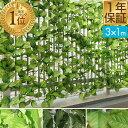 1年保証 グリーンフェンス 1m×3m 緑のカーテン 目隠し グリーンカーテン 目隠しフェンス ベランダ 葉っぱ グリーン …