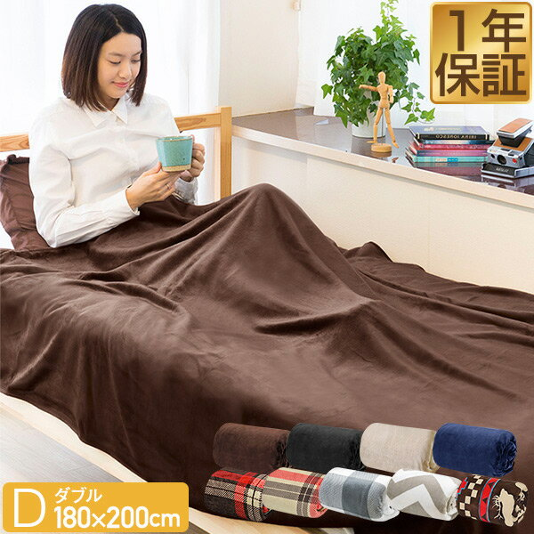 1年保証 毛布 ダブル マイクロファイバー 毛布 フランネル あったか 毛布 ダブルサイズ 毛布 軽い 薄い 毛布 暖かい 洗える やわらかい かわいい マイクロファイバー ブランケット ひざかけ ひざ掛け ★