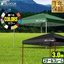 1年保証 タープテント 3m スチール テント タープ 300 3.0m ワンタッチ ワンタッチテント ワンタッチタープ UV加工 収…