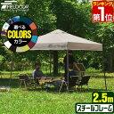 1年保証 タープテント 2.5m スチール テント タープ 250 ワンタッチ ワンタッチテント ワンタッチタープ UV加工 収納…