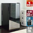 【1年保証】ワインセラー 家庭用 32本 78L ハーフミラー ワインクーラー 大容量 ペルチェ冷却方式 UVカット 冷蔵庫 ワ…