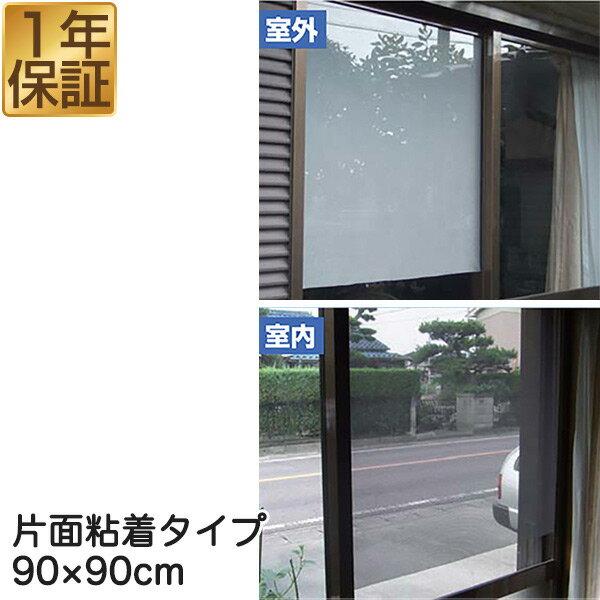 【1年保証】遮光フィルム 遮光・遮熱メッシュ 90×90cm 約6度の室内温度上昇を防ぐ!冷房効果アップで節電にも[日差しカット UVカットシート UVカットフィルム 目隠し フィルム シート 遮光シート 紫外線避け 日よけ 省エネ 窓用 暑さ対策]