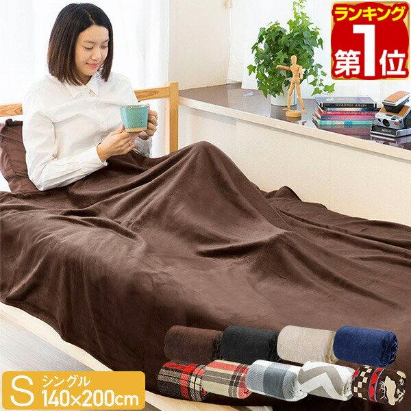 【1年保証】毛布 シングル マイクロファイバー 毛布 フランネル あったか 毛布 シングルサイズ 毛布 軽い 薄い 毛布 暖かい 洗える やわらかい かわいい マイクロファイバー ブランケット ひざかけ ひざ掛け[あす楽]