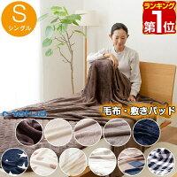 【1年保証】毛布 敷きパッド 単品...