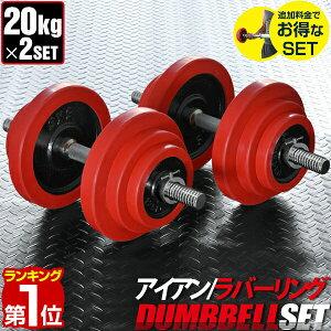 1年保証 ダンベル 20kg 2個セット ラバーダンベル セット 計 40kg 20kg x 2個 ラバーリング付き 筋トレ グッズ 腕 肩 背筋 胸筋 トレーニング 自宅 調節可能 シェイプアップ 鉄アレイ 5kg 7.5kg 10kg 15kg
