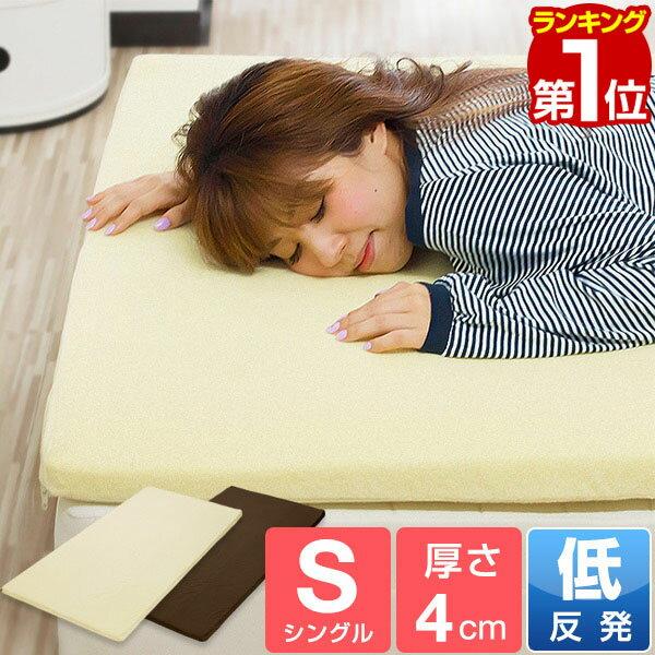 1年保証 低反発マットレス 4cm シングル ベッドに敷いても 寝心地 抜群 低反発マット ベッド 低反発 寝具 マットレス マット 布団 低反発マットレス ★[送料無料][あす楽]