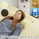 1年保証 低反発枕 幅47cm 低反発マクラ 低反発まくら 枕 低反発 寝姿勢 肩こり 安眠 睡眠 健康 ヘルス ■[送料無料]