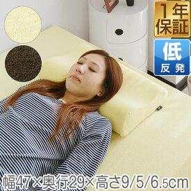 1年保証 低反発枕 幅47cm 低反発マクラ 低反発まくら 枕 低反発 寝姿勢 肩こり 安眠 睡眠 健康 ヘルス ★[送料無料][あす楽]
