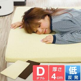 1年保証 低反発マットレス 4cm ダブル ベッドに敷いても 寝心地 抜群 低反発マット ベッド 低反発 寝具 マットレス マット 布団 低反発マットレス ★[送料無料][あす楽]