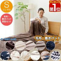 【1年保証】毛布 & 敷きパッド ...