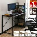 【1年保証】パソコンデスク 幅110cm サイドラック 棚 本棚 プリンター 置き場 PCデスク ワークデスク パソコンラック …