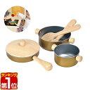 1年保証 ままごと おままごと 調理器具 セット 鍋 フライパン なべ ナベ キッチン 木製 金属 おままごと 台所 ままご…