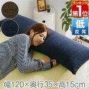 1年保証 低反発枕 120cm ロング 枕 抱き枕 低反発ウレタン 枕 ロング枕 チップ 低反発 まくら 安眠 ロングピロー 低反…