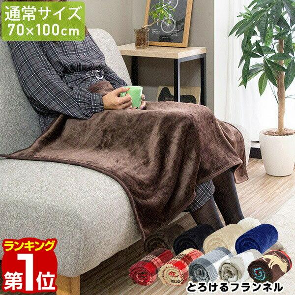 【1年保証】ブランケット ひざかけ 膝掛け ひざ掛け 100×70cm フランネル マイクロファイバー毛布 膝掛け 毛布 マイクロファイバー 寝具 激安 マイクロファイバー 毛布 ひざ掛け かわいい