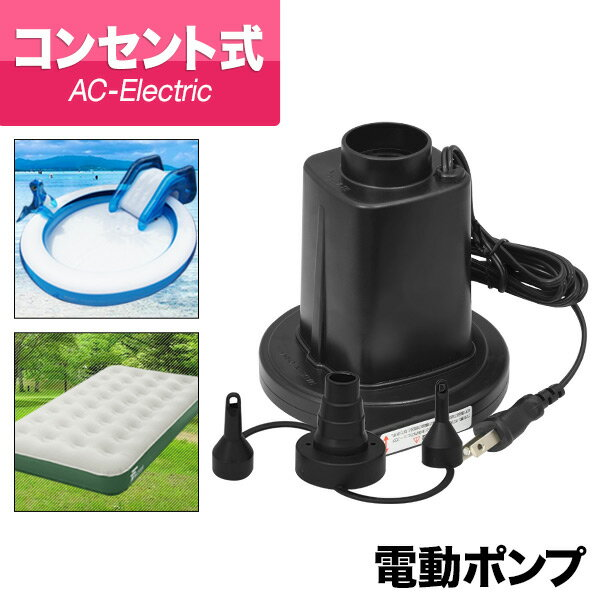 【1年保証】電動ポンプ 電動エアーポンプ 電動 ポンプ 空気入れ AC電源 100V 家庭用 コンセント 吸気 排気 給排気 簡単 便利[送料無料]
