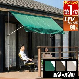 1年保証 日よけ シェード オーニング 3m つっぱり 300 x 300cm サンシェード UVカット 99.9% 撥水 ベランダ 日よけスクリーン 突っ張り おしゃれ 洋風 たてす よしず シェード 日除け 目隠し 雨よけ 窓 庭 カフェ ★[送料無料]