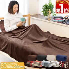 1年保証 毛布 セミダブル マイクロファイバー フランネル あったか 洗える 毛布 セミダブルサイズ 毛布 軽い 薄い 毛布 暖かい 洗濯機で丸洗い やわらかい かわいい おしゃれ マイクロファイバー ブランケット ひざかけ ひざ掛け ★