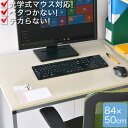 1年保証 デスクマット 84x50クリアデスクマット 84x50cm【クリア 透明 デスク 勉強机 マット 学習机 クリアデスクマッ…