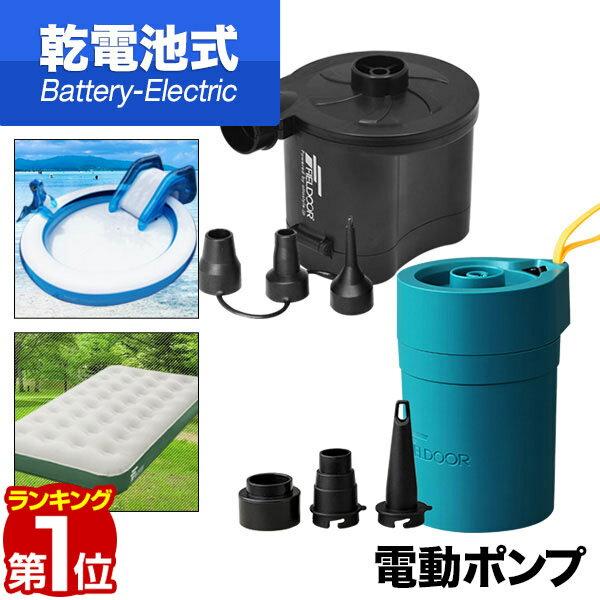 【1年保証】電動ポンプ 電動エアーポンプ 電動 ポンプ 空気入れ 電池 乾電池式 吸気 排気 給排気 簡単 便利[送料無料]