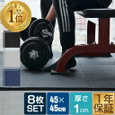 【1年保証】トレーニングマット トレーニング用ジョイントマット 45cm 8枚セット 89 x 174cm フロアマット フィットネスマット ベンチマット 保護...