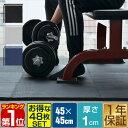 【1年保証】トレーニングマット トレーニング用ジョイントマット 45cm 48枚セット 6畳分 259×344cm フロアマット フィットネスマット ベンチマッ...