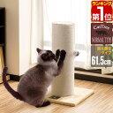 1年保証 爪とぎ 猫 ねこ 麻 綿 縄巻き 直径 20cm 極太 ポール つめとぎ ネコ 爪とぎポール 爪研ぎ 爪みがき キャット…