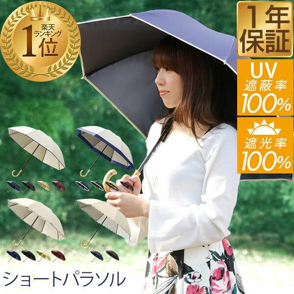 【1年保証】日傘 完全遮光 100% 遮光 UVカット 遮熱 晴雨兼用 軽量 UPF50+ UVカット率99.9% 親骨50cm 超撥水 傘 雨具 紫外線対策 シンプル おしゃれ フリル 無地 男性 女性 婦人 メンズ レディース[送料無料][あす楽]