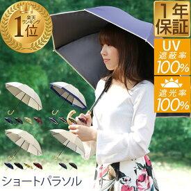 1年保証 日傘 完全遮光 100% 遮光 UVカット 遮熱 晴雨兼用 軽量 UPF50+ UVカット率100% 親骨50cm 超撥水 傘 雨具 紫外線対策 シンプル おしゃれ フリル 無地 男性 女性 婦人 メンズ レディース ★[送料無料][あす楽]