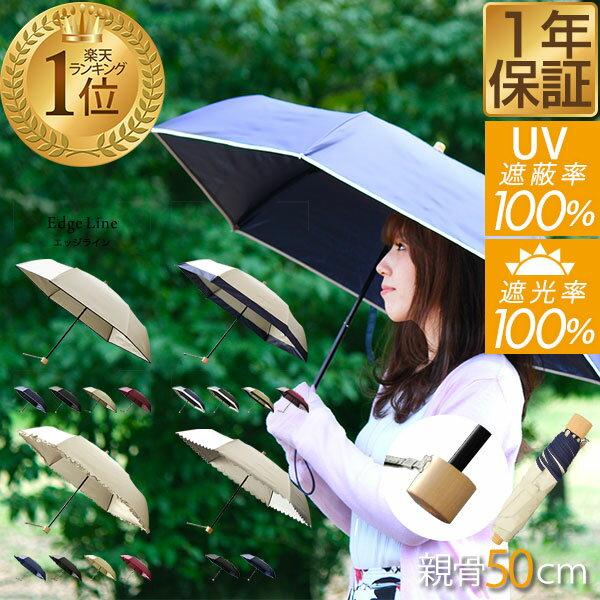 【1年保証】日傘 完全遮光 100% UVカット 折りたたみ 遮光 軽量 コンパクト 晴雨兼用 遮熱 UVカット率 99.9% UPF50+ 親骨50cm 超撥水 傘 雨具 紫外線対策 シンプル おしゃれ フリル 無地 男性 女性 婦人 メンズ レディース[送料無料][あす楽]
